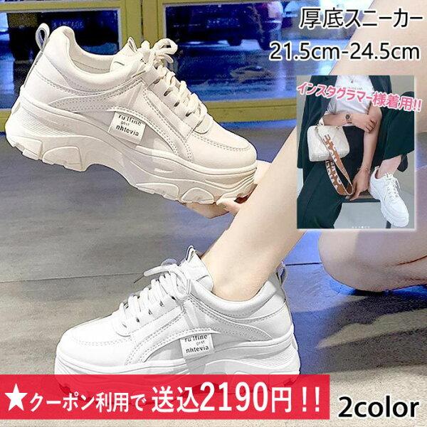 クーポン利用で2190円  厚底スニーカー厚底スニーカーダッドスニーカーダッドシューズフラット通学カジュアル履きやすい白靴()