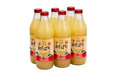シャイニー初しぼりりんごジュース1000ml瓶×6本