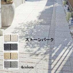 ストーンパーク 計4色 セメント 敷材 門まわり・花壇におすすめ
