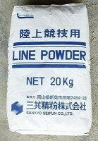 ラインパウダー競技用白線石灰20kg