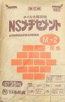 日本化成 タイル化粧目地 NSメヂセメント M−2 灰色 25kg