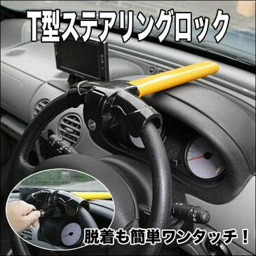 車の盗難防止ハンドルロック T型ステアリングロック 安心のツーロック