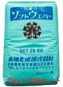 【送料無料】塩化マグネシウム(フレーク状) ソフトウェハー 防塵剤・融雪剤 25kg 10袋セット