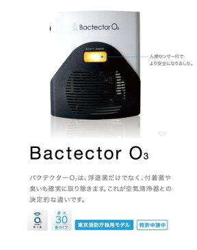 バクテクターO3 オゾン除菌器 ※メーカー取り寄せ品