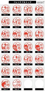 フレンチブルドッグ ネーム印【シャチハタ式 イラスト入り ハンコ 12mm スワロ付】犬 ドッグ 動物 グッズ 雑貨 スタンプ かわいい 可愛い はんこ プレゼント オリジナル ギフト オーダー 贈り物 お祝い 送料無料 ポイント消化 年賀 成人祝い