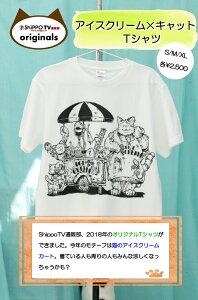 アイスクリーム×キャットTシャツ