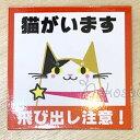 猫がいますマグネットステッカーmini・三毛猫 1