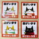 猫がいますマグネットステッカーmini・三毛猫 2