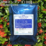 IPMインディゴ木藍100gIPMヘナ無添加オーガニックエコサートマークジアミンフリー美髪※ヘナで染めた髪を黒く仕上るため、必ずヘナを併用してください。