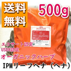 IPMヘナ 大袋入り 100g×5パック 500g (無添加 オーガニック 天然ヘナ 100% 白髪染め、頭皮ケア、美髪作用 ヘアカラー ノンジアミン ヘナカラー 簡単)