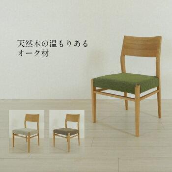 ダイニングチェアオークカバーリングチェア椅子シンプル軽量
