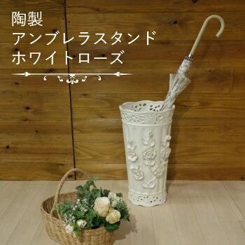 アンブレラスタンド傘立て陶製陶器白ホワイトアンテーィク風クラシックエレガントエレガンス洋風おしゃれカフェバラローズばら花フラワー花器