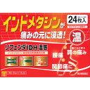 【第2類医薬品】リフェンダIDH温感/24枚(6枚入×4袋)/外用消炎鎮痛剤