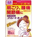 【第3類医薬品】コリシートホット/8枚/外用消炎鎮痛剤