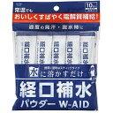 ※【メール便/送料無料】経口補水パウダー W-AID/10包入/五洲薬品/健康飲料