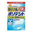 【送料無料】部分入れ歯用ポリデント/108錠/アース製薬株式会社
