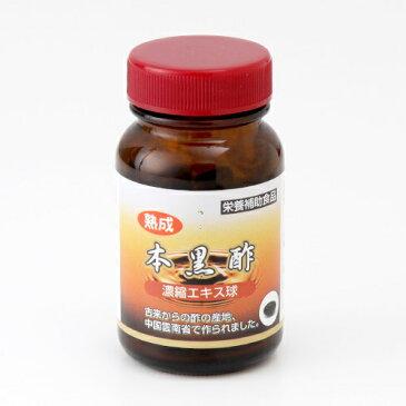 【送料無料】熟成本黒酢/90粒/ワイス