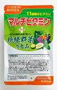 ※【メール便/送料無料】マルチビタミン+琉球野菜の恵み/300粒/ワイス/栄養機能食品