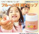 ※【送料無料】フルーツ肝油ドロップ/140粒/白石薬品/栄養機能食品(ビタミンA・C・D) その1