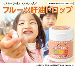 ※【送料無料】フルーツ肝油ドロップ/ビタミンA・C・D/140粒/白石薬品/栄養機能食品