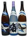 芋焼酎 くじらのボトル・くじらのボトル黒麹・海 1800ml×3本飲み比べセット − 大海酒造