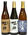 芋焼酎 金峰櫻井・黒麹櫻井・小さな蔵で 720ml×3本セットその2 − 櫻井酒造