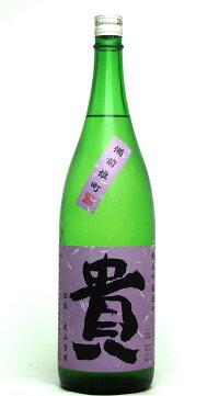 「貴」純米吟醸雄町1800ml永山本家酒造