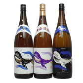 芋焼酎 くじらのボトル・くじらのボトル綾紫黒麹・くじらのボトル黒麹 1800ml×3本セット − 大海酒造
