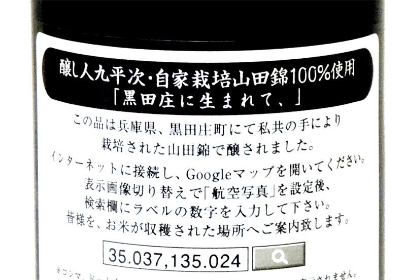 醸し人九平次 純米吟醸 黒田庄に生まれて 72...の紹介画像2
