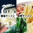 お歳暮 麺類 ラーメン 送料無料 醤油ラーメンと札幌みそラーメンタイプの味噌ラーメン10食セット 醤油ラーメン5食&みそラーメン5食 ご当地ラーメンの傑作