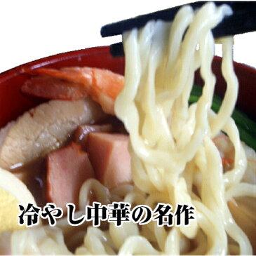 冷麺 冷やし中華10食 ごまだれ冷やし中華ラーメン 麺類つけ麺ラーメン ご当地ラーメンセット 白河ラーメン10食