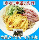 冷やし中華 冷やし中華10食 麺匠が北海道の幻の粉で作る 冷
