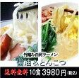 冷やし中華レモン風味 醤油ラーメン ご当地ラーメン 白河ラーメン冷やしラーメン5食&醤油5食の10食セット 送料無料