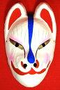姫路の郷土玩具 キツネお面(狐面・きつね面)兵庫県伝統工芸品姫路張子 キツネ面
