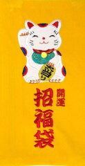 和風布物 縁起物幸福の黄色い宝くじ入れ開運招福袋 招き猫
