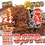 【25%OFF】【送料無料】ごはんのおかずにぴったり甘辛ちりめん佃煮1kg