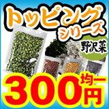 トッピングシリーズ「野沢菜」