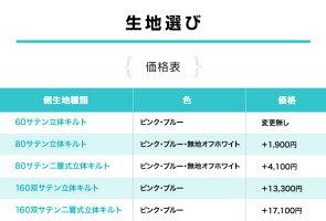 羽毛布団リフォーム、シングルサイズ→シングルサイズ_生地価格表