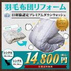 羽毛布団リフォーム、シングルサイズ→シングルサイズ