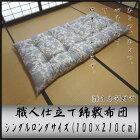 ふわふわ職人仕立綿敷きふとん(西川・三馬高級サテン使用)シングルロングサイズ幅105×長さ210(215に変更可)☆送料込み☆