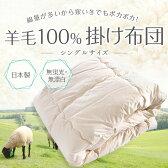 掛け布団 シングルサイズ 掛布団 ナチュラル羊毛掛布団 羊毛100% 綿量2.5kg 羊毛掛け布団 羊毛布団 お肌に優しい無蛍光・無漂白 日本製 ウールマーク付き ふんわり柔らか 吸湿性・放湿性 軽量 無地 シングル(150x210)