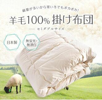 對被子加寬單人床尺寸蓋被天然羊毛蓋被羊毛100%棉量2.8kg羊毛被子羊毛被褥肌膚客氣的無熒光有無漂白日本製造羊毛標記鬆軟的柔軟的吸濕性、放濕性軽量無地加寬單人床(170x210)