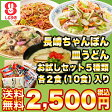 【送料無料】長崎ちゃんぽん/皿うどん/お試しセット5種類各2食(10食)入り。