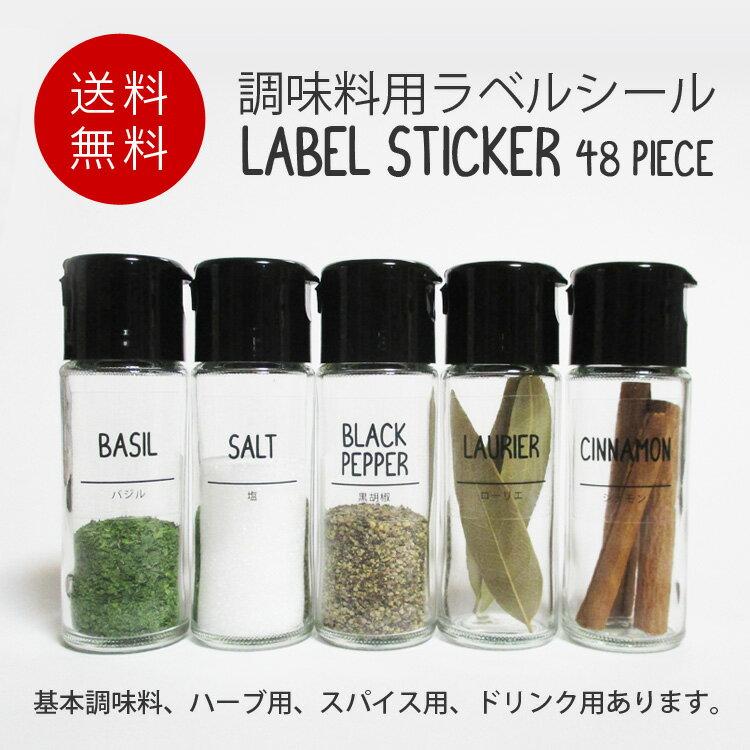shirokuro(シロクロ)『調味料ラベル耐水ラベルシールステッカー』