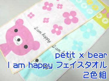 小ぐま I am happy フェイスタオル 2色組 02P26Aug11