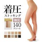 【メール便(15)】 弾性ストッキング(140デニール 下肢静脈瘤) レディース [ 大きいサイズ LLまで ]