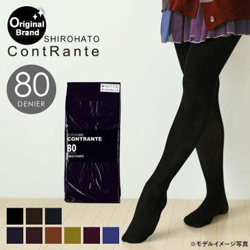 【メール便(7)】 (コントランテ)ContRante カラータイツ 80デニール ゾッキタイプ レディース タイツ 厚手 [ 大きいサイズ LLまで ]