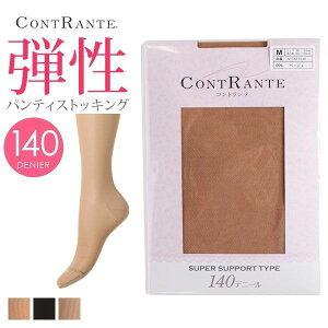 【コントランテ/CONTRANTE】弾性パンティストッキング強圧タイプ(140デニール)