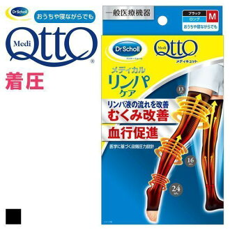 Dr Scholl Medi Qtto Open Toe Lymph Care Compression Stockings (Made in Japan, Thigh High)