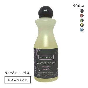 EUCALAN ユーカラン 洗濯用洗剤 ランジェリー用 下着用